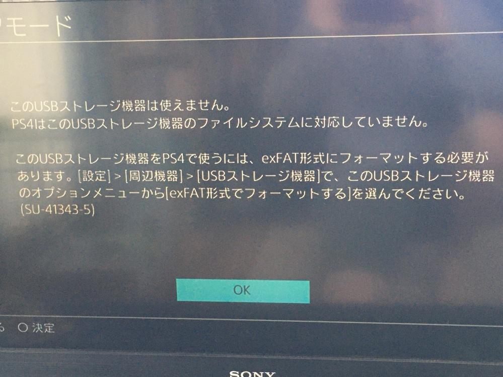 誰か助けてください。 ps4を起動したら、ps4を始められませんと表示され、このような表示が出ました。 どこかのコードが抜けていたりとかはありませんでした。 解決策を教えてください!