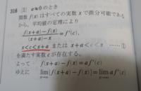 a、αは定数、関数f(x)は微分可能。 lim x→∞f'(x)=α のとき、lim x→∞{f(x+a)-f(x)}を求めよ。 という問題の、解説の赤線部分がなぜそうともいえるのか、わかりません。