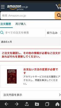 Amazon kindleの本を購入しましたが、kashに入ってるお金が足りず、こうなりました。 どうすればいいですか?今からギフト券を購入して払う事はできますか?