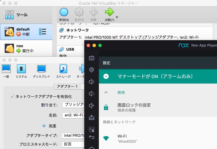 Macで使えるAndroidエミュエータで、WiFiのSSIDを選べるものはありますか? VirtualBoxでブリッジアダプタを設定してみましたが、noxから見るとWiredSSID一択で、V...