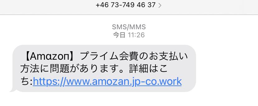 写真のようにSMSでメールが来たんですけどAmazonプライムに入ってる訳でもないんですがこれはどういうことですか?
