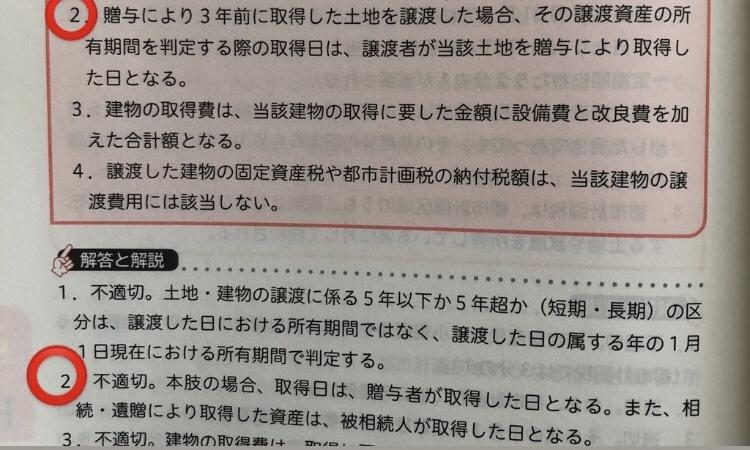 ファイナンシャルプランナー二級の問題についての質問です。 上のピンク色で、かこわれているのが 問題文で下が解説です。 問2の解説を読んでも理解できない為 これの詳しい解説を教えてください。