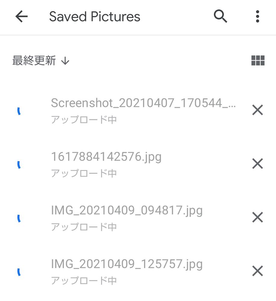 Googleドライブで、下の画像から全く動かず、×を押しても反応がありません。電源を切ってみたりキャッシュ削除をしてみましたが変わらずです。 誰かアップロードを止める方法を教えてください。