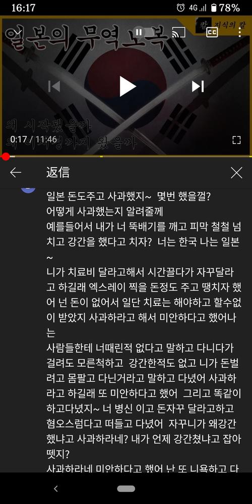 韓国語のできる方、これを和訳していただけないでしょうか。 知識の剣という韓国のユーチューバーが、「日本は何度も謝罪してお金も支払ってるのに1965年に締結した協定を韓国は覆しまた同じように謝罪謝...