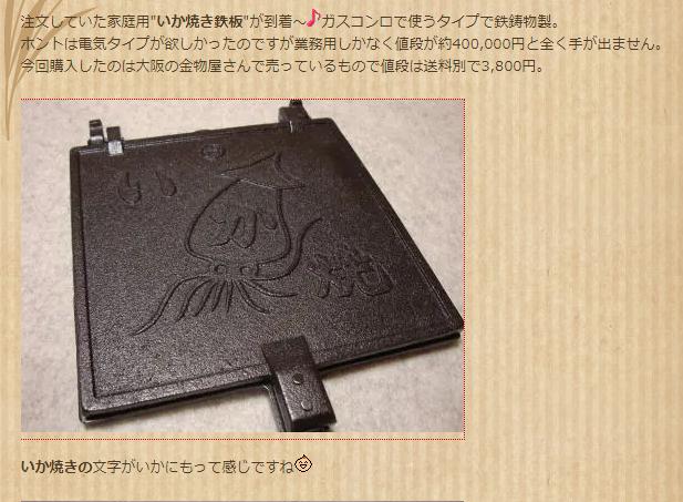 大阪風イカ焼きの鉄板、15年前に買ったのですが まだ売ってますか。かなり傷んできたので予備に欲しいのですが 4000円くらいします。