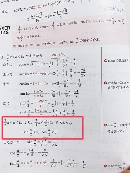 高校数学IIの三角関数の問題なのですが、 どうして sin2分のα>0、cos2分のα<0 になるのですか?