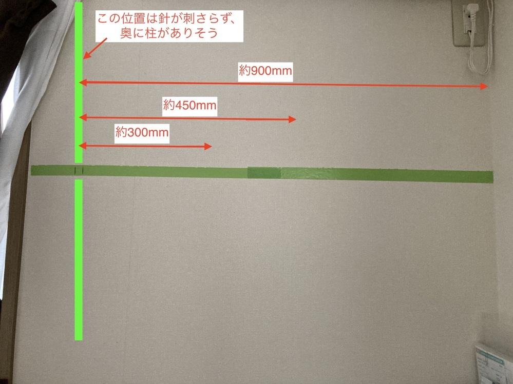 石膏ボードの下地が見つからない 棚柱を固定するために針で刺すタイプの下地探しを使用しているのですが、 うまく見つかりません。 画像の左の緑の部分は針が刺さらないため、柱がありそうなのですが、 そこから右へ300mmくらいの位置と450mmくらいの位置を ある程度ばらつかせながらいくら差しても 針がスッと入ってしまい、下地がいる感じがしません。 ネット情報だと、一般的に間柱が300mm ...