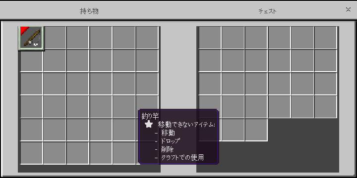 Minecraftでアイテムを固定?するにはどうやるんですか?(´・ω・`)
