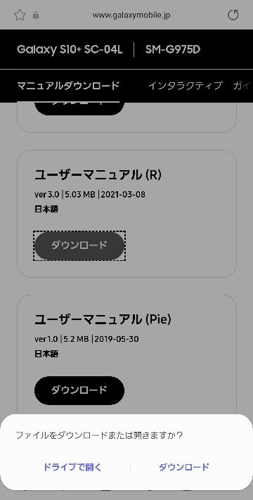 Android版のChromeで、PDFなどを閲覧しようとすると、モバイルデータ通信の状態でも何の確認もなく勝手にダウンロードしてしまいます。Samsung Internet Browserではダウンロードする前に確認画面が表示されますが、 Chromeでもダウンロード前に確認画面を表示させることはできないのでしょうか? また、PDFなどをダウンロードせずに閲覧することはできないのでしょうか? (