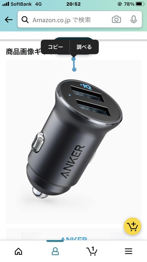 ドライブレコーダーについてです。 USBで繋げるドライブレコーダーはありますか? 車にシガーライター?しかない為、スマホの充電器とドライブレコーダーを一緒につけたいと思っています。 写真のような物をつけています。 説明が下手ですみません。