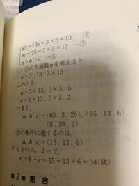 共通数b以降からの計算での求め方を教えてください。 A、B、Cの3人の年齢について調べたところ、AとBの年齢の積は195、BとCの年齢の積は78だった。また、3人の年齢は上から順にA、B、Cとなっていた。3人の年齢の和はいくらか?