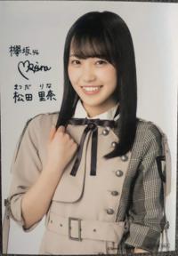 櫻坂46の松田里奈ちゃんの好きなところを教えて下さい!