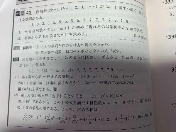 この問題の(2)が解説を読んでもよく分かりません。なんで(2k-1)²になってるんですか?