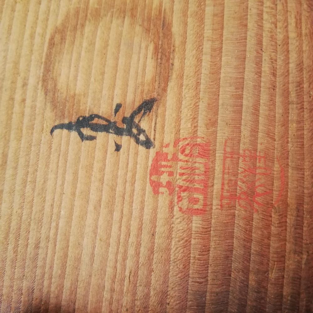 大正時代の木箱 皿が入ってました。 漢字が読めず 教えて下さい