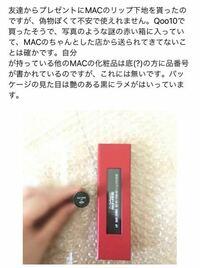 早めにお願いしたいです。Qoo10でMACのリップ下地を買いました。やっぱり偽物ですよね?shopからは海外の代理店や免税店の並行輸入品と返事を貰いました。 黒のパッケージにラメが入っており、A29と印字があります。画像の方と同じ赤い箱に入って届きました。後ろのシール(?)も同じです。