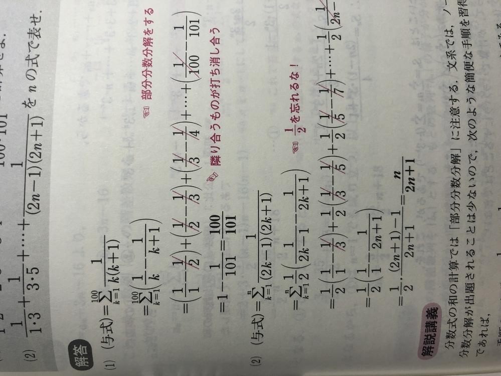 文系の数学重要事項完全習得編という本のp177の(2)の問題なのですが、どうして1行目から2行目に行く時に1/2が出てくるのかがわからないです。 教科書のどこに部分分数分解のことが書いてあるのかもわからず、探したくても探せないので、どなたか教えて頂きたいたいです。よろしくお願いします。