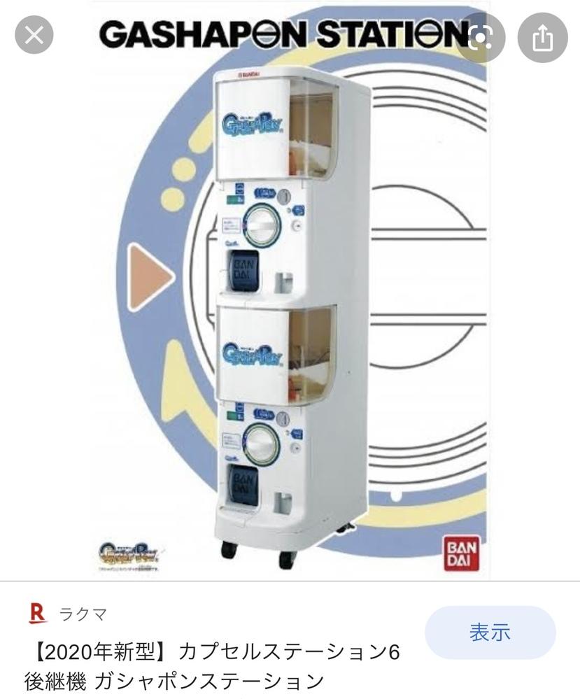 ガシャポンステーションの500円ユニットは 個人で買えるのでしょうか?