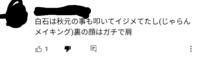 乃木坂ファンの方に質問ですが、この情報って信憑性ありますか?