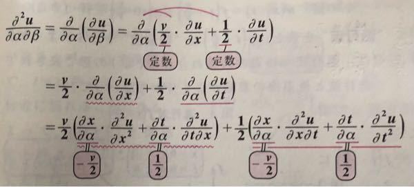 波動方程式の式変形で2行目から 3行目の式変形がわからないのですが、 どのように式変形したのでしょうか?