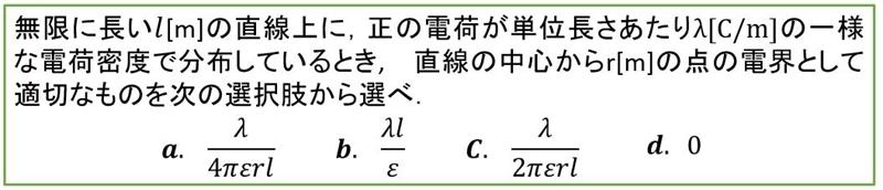 電磁気学で、以下の問題の解き方を教えて下さい。よろしくお願いします。