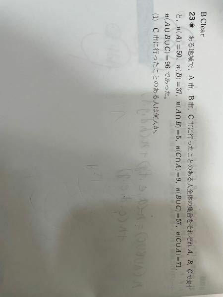 数Aの問題 この問題の解き方を教えてください。