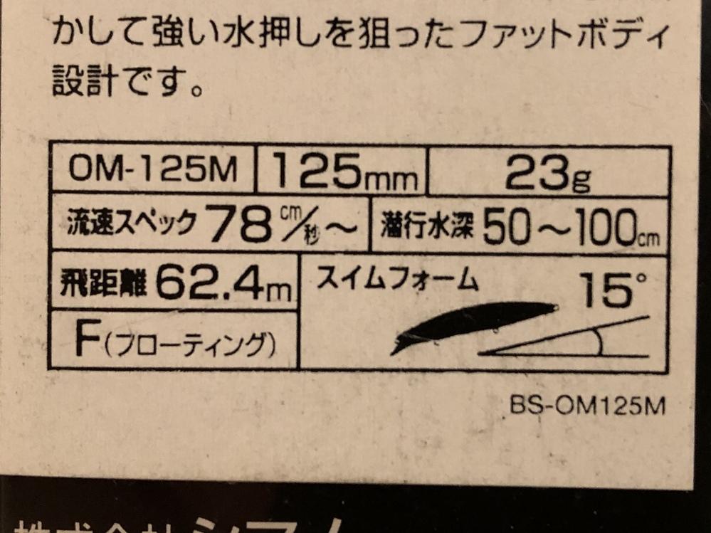 写真はフローティングミノーの説明です。 潜行水深50~100cmとあります。 ゆっくり巻くと50cmくらい沈み、高速で巻くと1mくらい沈むという意味でしょうか? 1m以上はどれだけ早く巻いても本体の浮力との関係で沈まないと言う意味でしょうか?