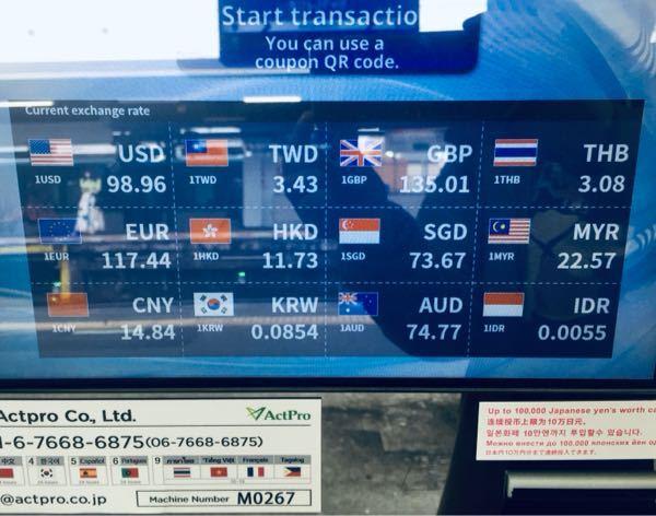 【通貨】両替機のレートについて教えて!! この写真の場合、1USドル→98.96円に交換できる。 という意味でしょうか?? これは、手数料を含んでいるのでしょうか? 現在の為替レートは、1USドル=109円です。 つまり、手数料が1ドル交換毎に10.4円。 これって、高くないですか?? 駅の両替機だからでしょうか?? 銀行?とかだと、もう少し安いのでしょうか??