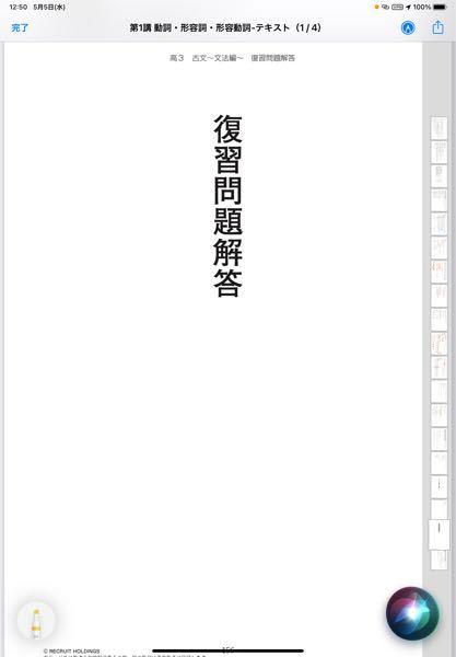 iPadでPDFファイルでマークアップをする時に右側のやつが邪魔です。手が当たってしまった時にページが飛んでしまいます。 閉じ方をわかる方がいらっしゃったら教えていただけると嬉しいです。 よろしくお願いします。
