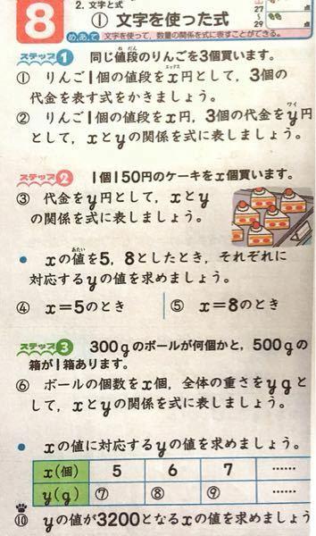 小学6年生の問題ですが 恥ずかしながらわかりません( ; ; ) どなたか式と回答をご教授下さい。