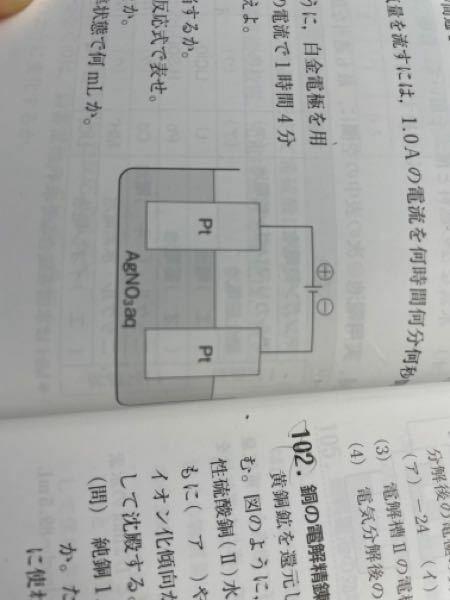 現在高校生で理論化学を勉強しています。 電気分解について質問なのですが、 陰極と陽極における酸化還元反応で、一度の反応当たりの電子の数は異なっていてもいいのでしょうか? 例に下の写真の電気分解を考えたとき、 陰極:Ag+ + e-→ Ag 陽極:2H2O → O2 + 4H+ + 4e- となり、陰極では1つの電子が還元、陽極では4つの電子が酸化されています