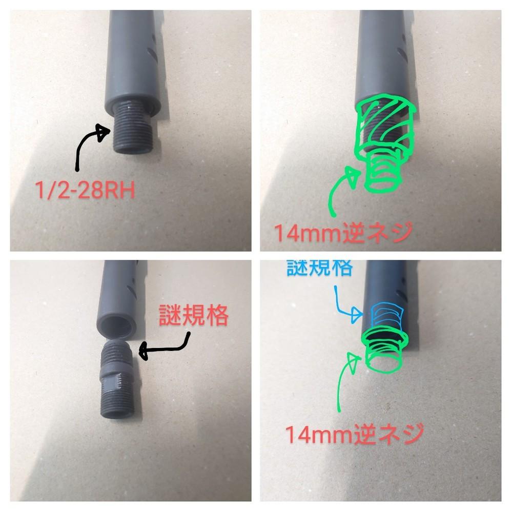 フラッシュハイダーネジ変換方法について。 【製品情報】 VIPER TEECH CO2GBB シリーズ HK416D 【問題箇所】 殆どのモデルガンは『14mm逆ネジ』が採用されているのですが、当製品は実銃規格の1/2-28RHが採用されています。 さらに、この部分が外せるようになっており、その反対側はまた違うネジ切りがされており(恐らくインチピッチ)お手上げ状態です。 理想は、アウターバレル謎規格→14mm逆ネジに変換できる商品があれば良いのですが... 最悪、1/2-28RH→14mm逆ネジの変換でも大丈夫です。 どなたかこのような変換ネジをご存知のかた居られませんか?? 宜しくお願い致します。