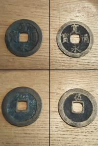 この写真の寛永通宝はどのような種類でしょうか?裏ににんべんのある漢字が入ってるのは分かるのですが何の漢字だか分からないです。 それと、この二枚は同じ種類の物ですか? 特に売る予定などはありませんがなんとなく気になったので。