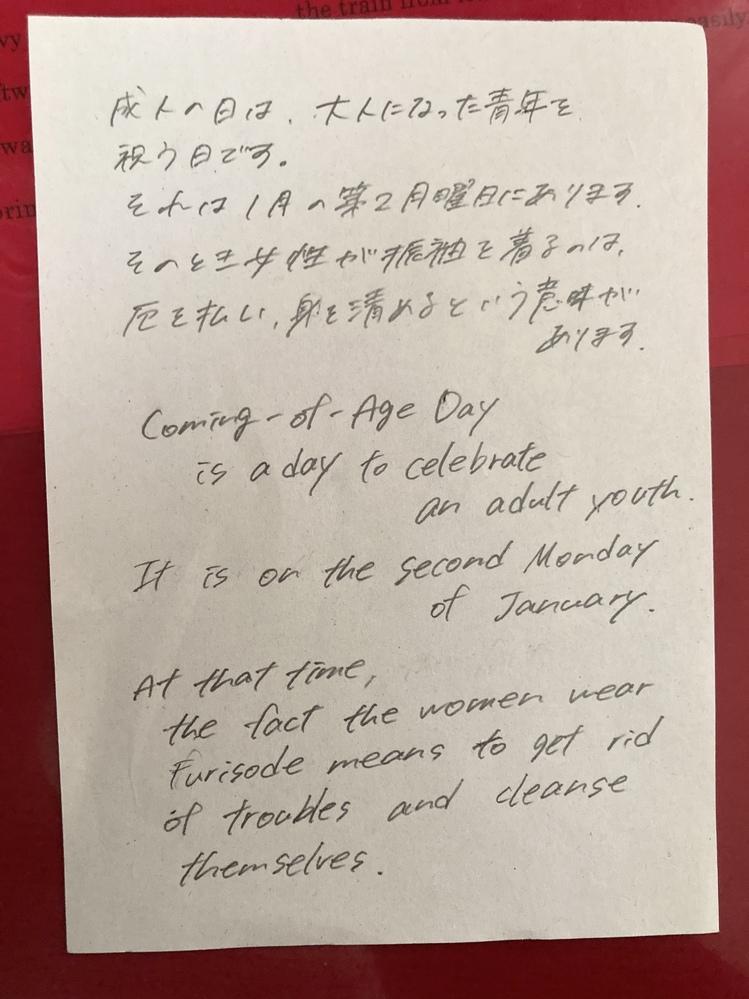 日本の伝統行事について40字程度の英文を書く実技テストがあります。英文だけでこの日本語が通じるか添削お願いします