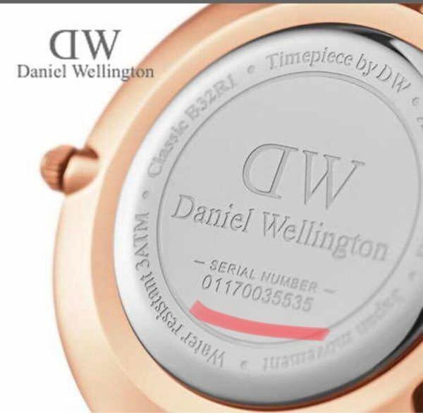 DWの時計を購入検討中なのですが教えてください。今ネットで色々探してますが同じ商品なのにシリアル番号が異なっています。シリアル番号は異なるものでしょうか。