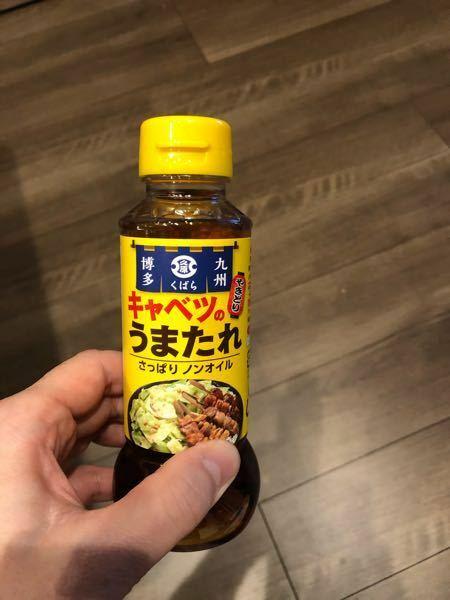 久原醤油のキャベツがうまたれ を買って生キャベツにかけて食べてますが、酸味がありさっぱりして美味しいです。 福岡では、有名ですか?