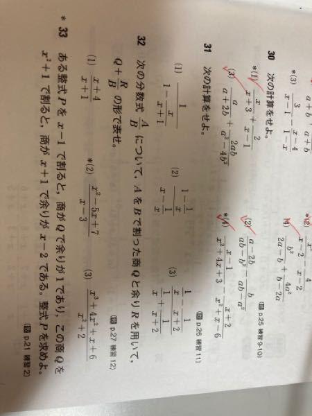 高校数学です。31番 32番 教えてください。