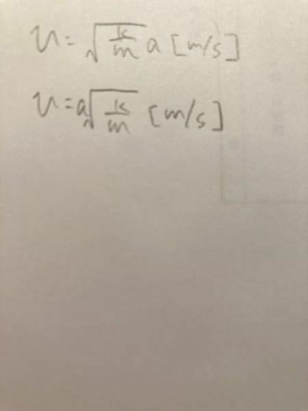 物理の問題を解いていたときにふと思ったのですがどちらの表記がいいでしょうか?