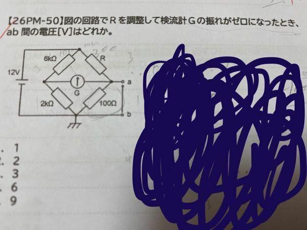 この問題の答えが3vなのですかなぜでしょうか。教えて頂きたいです。
