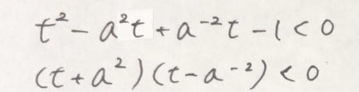 自分は因数分解した時にa^2のプラスとa^-2のマイナスが逆だと思ったのですが、なぜこうなりますか?