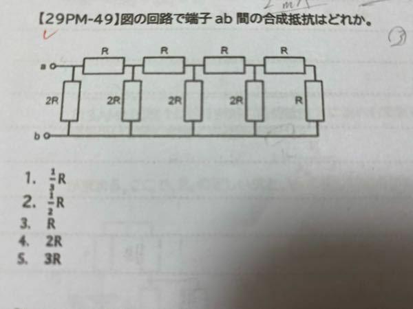 この問題の答えがRになるのですがなぜでしょうか。教えて頂きたいです。