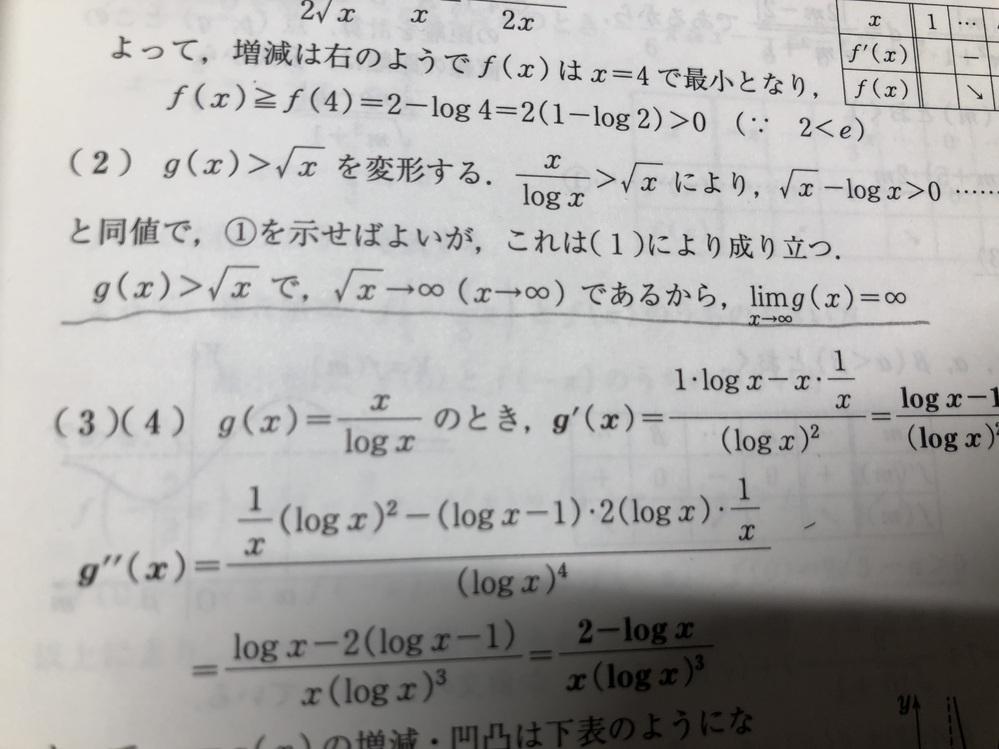 高校数学Ⅲ 一対一対応 この写真で線を引いた部分は追い出しの原理というやつによって示しているのですか?
