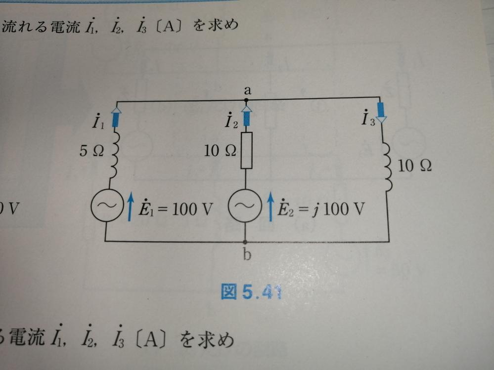 電気の計算について I1、I2、I3の求める途中式を教えていただけませんか