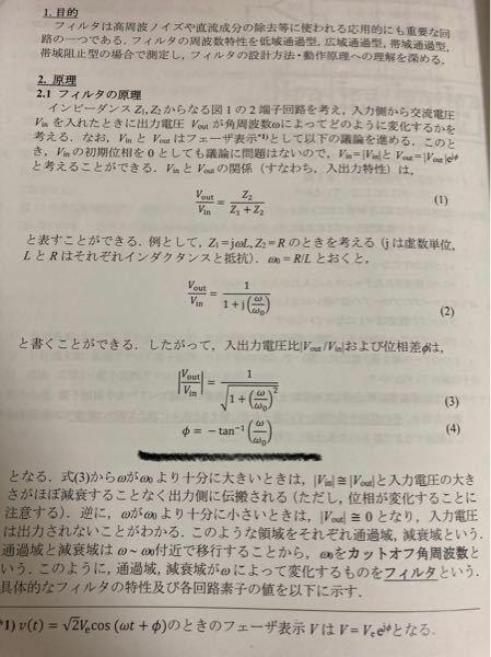 電気回路の実験についての質問です。下線を引いた位相差Φはどのように求めたのでしょうか。できればその計算となぜその計算になるのか教えて下さい。
