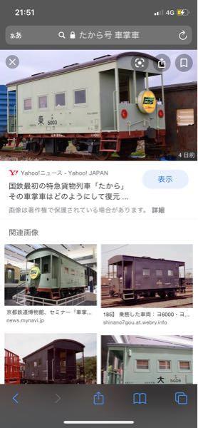 コンテナ特急たから号の車掌車で「大 梅田駅常備」の大は大阪鉄道管理局ってわかるんだけど、「東 汐留駅常備」の東ってどこってわかる人いますか?