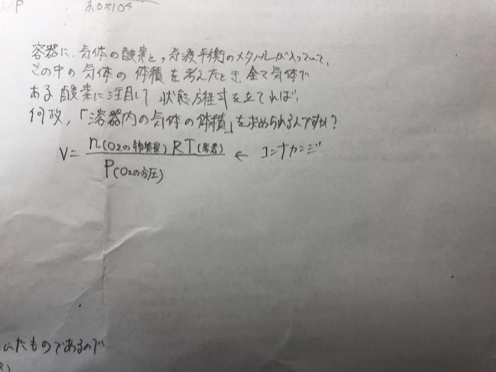 高校化学の蒸気圧の問題の解説で疑問が出来ました。紙に書いたものを撮ったのでどなたか回答お願いします