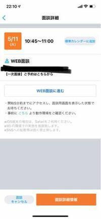 マイナビ2022 面談について… マイナビで近日、ウェブ面談を受けるのですがこの画面をメールアドレスに添付してブラウザで開くことは可能でしょうか? このままiphoneのマイナビアプリで開くと、カメラの写り方、回線が不安定にならないか心配なもので…