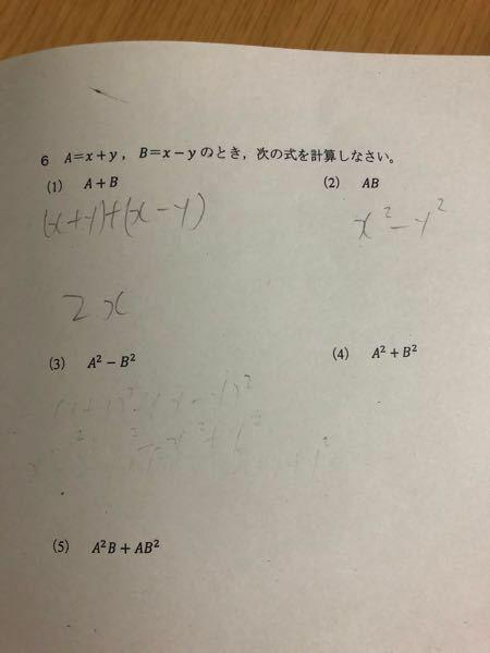 これの(3)(4)(5)の解説をどなたかお願いしたいです。答えは(3)4xy (4)2x^2+2y^2 (5)2x^3-2xy^2 です。