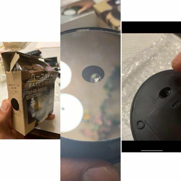 セリアで購入したLEDライトが開けにくくて箱が破けてしまいました。本品が問題なければよいかと思ったのですがLEDの位置もズレてるしスイッチを触ったら中に入り込んでしまいました。 他の箱とかはまるシールで取りやすかったのにこれはテープが本当に取りにくくて罠かなと思うくらいでした。 これって箱が壊れたら返品ってできないですかね? 不運です、、