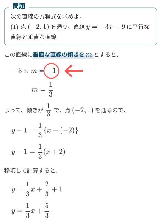 【数2/直線の方程式】 この -1ってどこから来たんですか?? (赤丸・矢印のとこです)