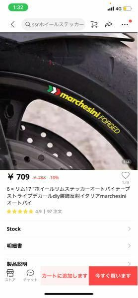 このリムステッカーは普通Ducatiのバイクに貼ってあるものですか??